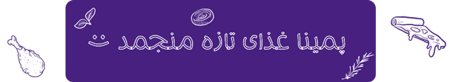pemina banner